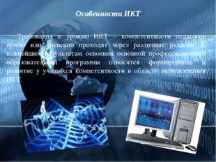 Особенности ИКТ Требования к уровню ИКТ – компетентности педагогов прямо или
