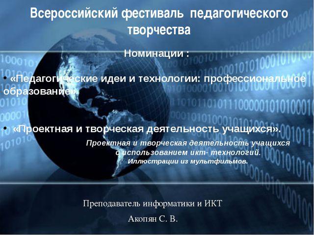 Всероссийский фестиваль педагогического творчества Преподаватель информатики...