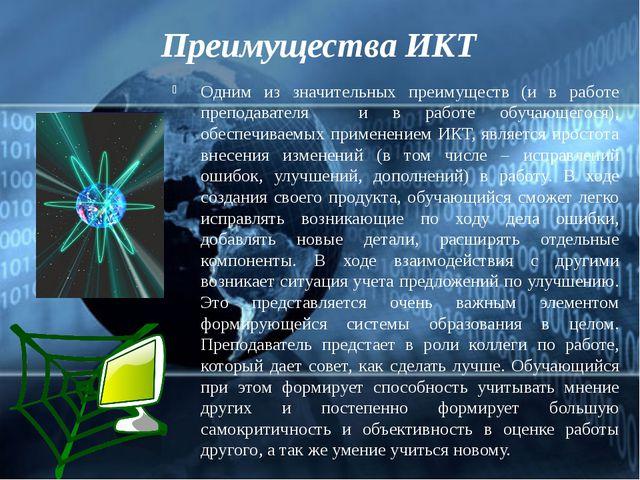 Преимущества ИКТ Одним из значительных преимуществ (и в работе преподавателя...