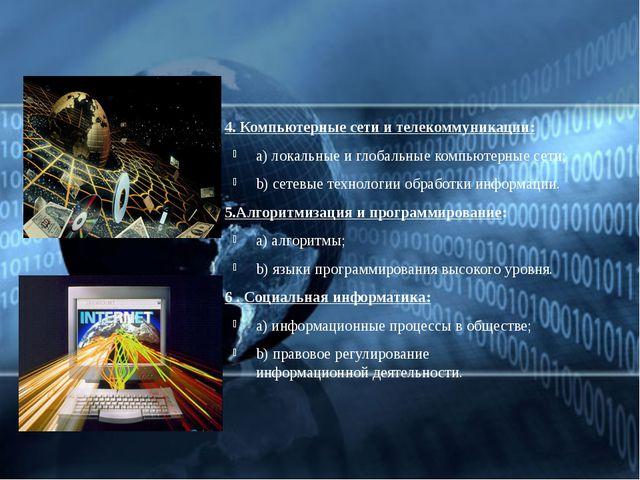 4. Компьютерные сети и телекоммуникации: a) локальные и глобальные компьютерн...