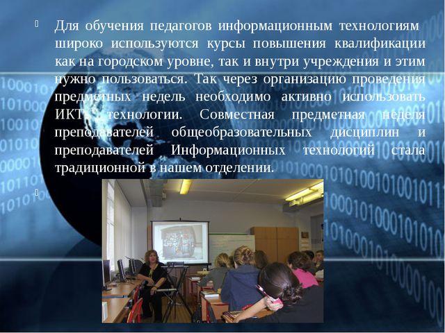 Для обучения педагогов информационным технологиям широко используются курсы п...