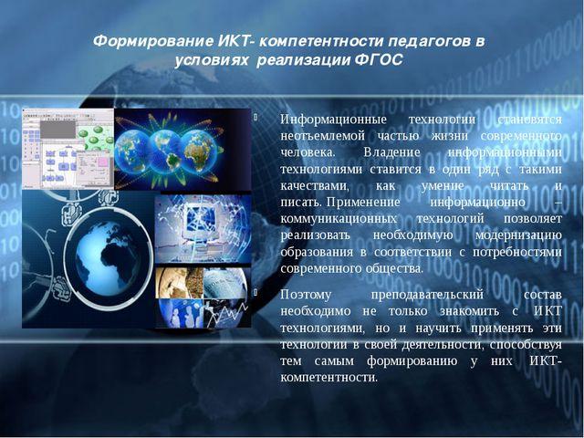 Формирование ИКТ- компетентности педагогов в условиях реализации ФГОС Информ...