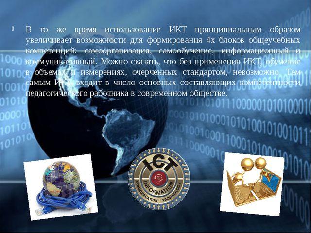 В то же время использование ИКТ принципиальным образом увеличивает возможност...