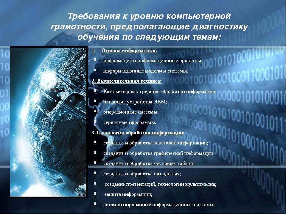 Требования к уровню компьютерной грамотности, предполагающие диагностику обуч...