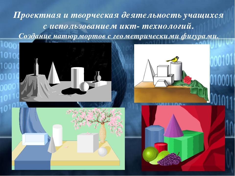 Проектная и творческая деятельность учащихся с использованием икт- технологий...