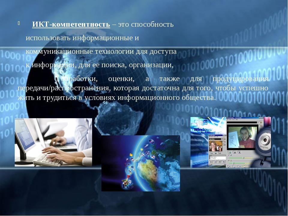 ИКТ-компетентность– это способность использовать информационные и коммуника...
