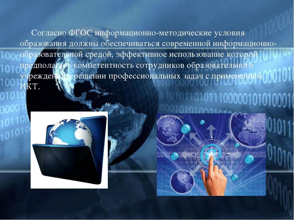 Согласно ФГОС информационно-методические условия образования должны обеспеч...