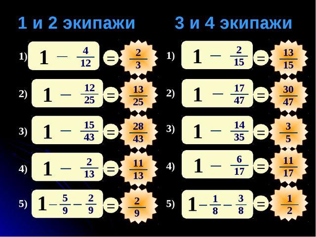 1) 2) 3) 4) 5) 3) 4) 5) 1) 2) 1 и 2 экипажи 3 и 4 экипажи