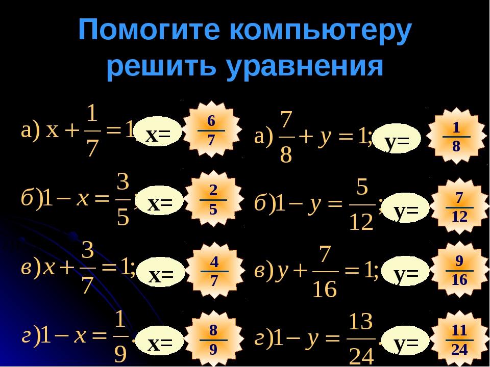 Помогите компьютеру решить уравнения