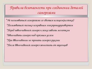 Правила безопасности при соединении деталей саморезами *Не пользоваться самор