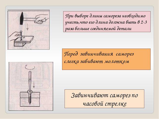 При выборе длины самореза необходимо учесть,что его длина должна быть в 2-3 р...