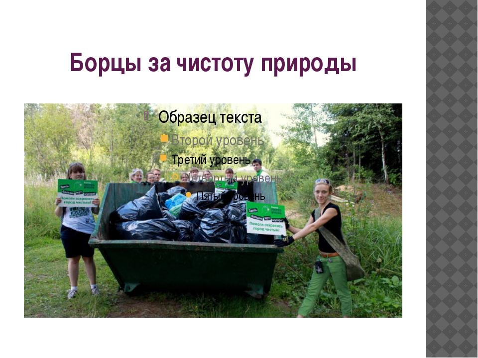 Борцы за чистоту природы