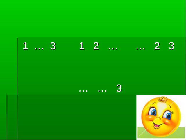 1 … 3 1 2 … … 2 3 … … 3