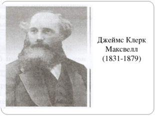 Джеймс Клерк Максвелл (1831-1879)
