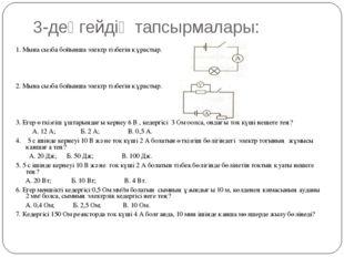 3-деңгейдің тапсырмалары: 1. Мына сызба бойынша электр тізбегін құрастыр. 2.