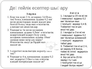 Деңгейлік есептер шығару 1-нұсқа 1. Егер ток күші 2 А, ал кернеу 3,4 В-қа тең