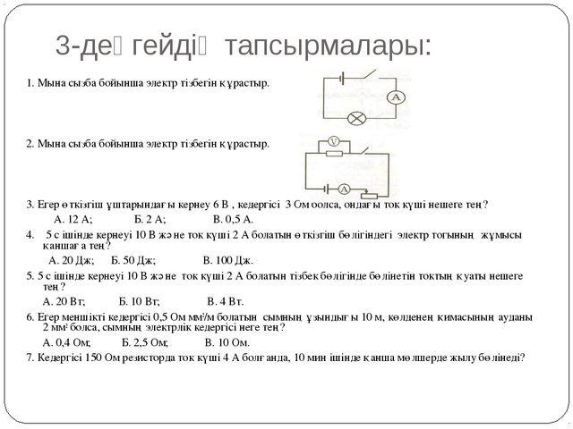 3-деңгейдің тапсырмалары: 1. Мына сызба бойынша электр тізбегін құрастыр. 2....