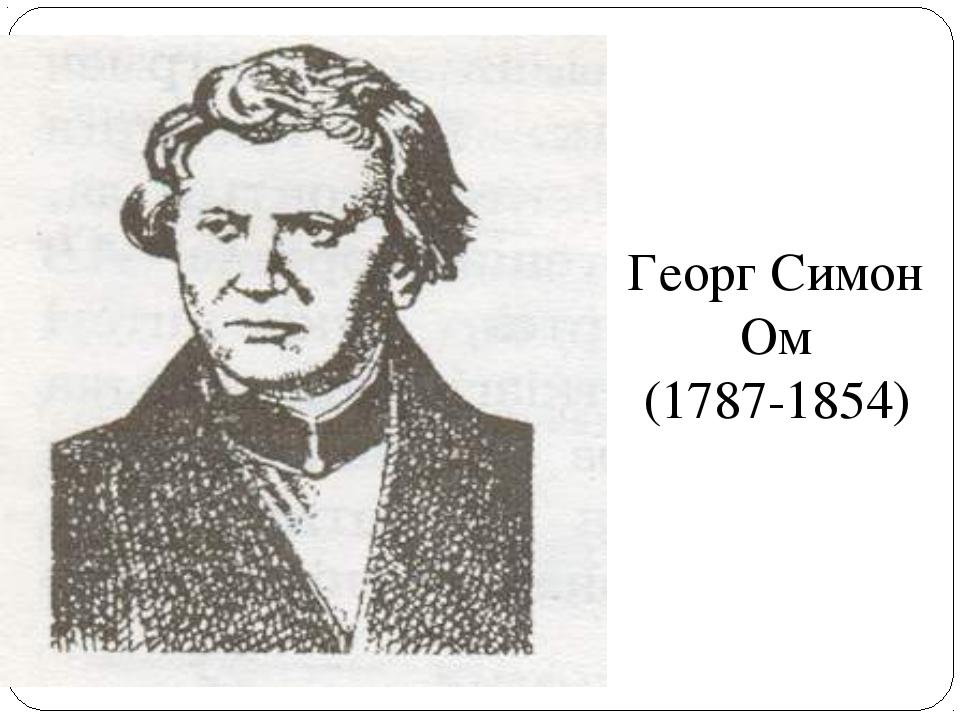 Георг Симон Ом (1787-1854)