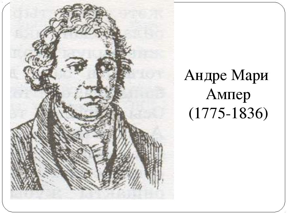 Андре Мари Ампер (1775-1836)