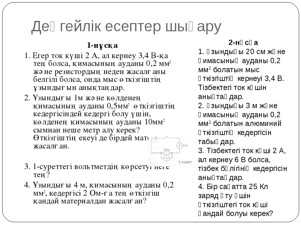 Деңгейлік есептер шығару 1-нұсқа 1. Егер ток күші 2 А, ал кернеу 3,4 В-қа тең...