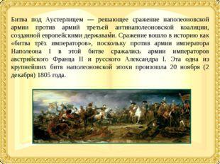 Битва под Аустерлицем — решающее сражение наполеоновской армии против армий т