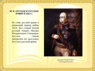 М. И. КУТУЗОВ И РУССКАЯ АРМИЯ В 1812 г. Во главе русской армии в решающий пер