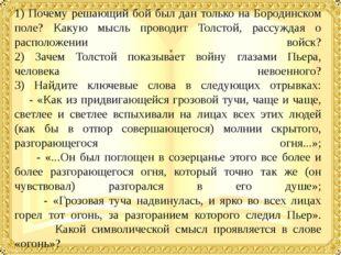 1) Почему решающий бой был дан только на Бородинском поле? Какую мысль провод
