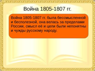 Война 1805-1807 гг. Война 1805-1807 гг. была бессмысленной и бесполезной, она