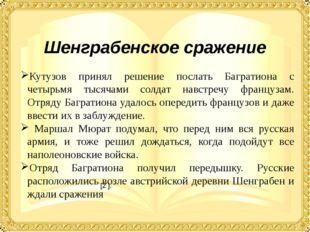 Шенграбенское сражение Кутузов принял решение послать Багратиона с четырьмя т