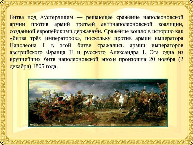 Битва под Аустерлицем — решающее сражение наполеоновской армии против армий т...