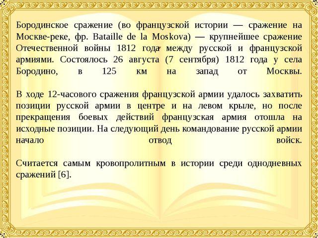 Бородинское сражение (во французской истории — сражение на Москве-реке, фр. B...