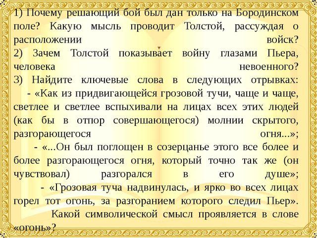 1) Почему решающий бой был дан только на Бородинском поле? Какую мысль провод...