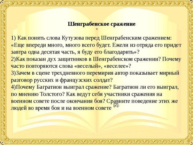 Шенграбенское сражение 1) Как понять слова Кутузова перед Шенграбенским сраж...