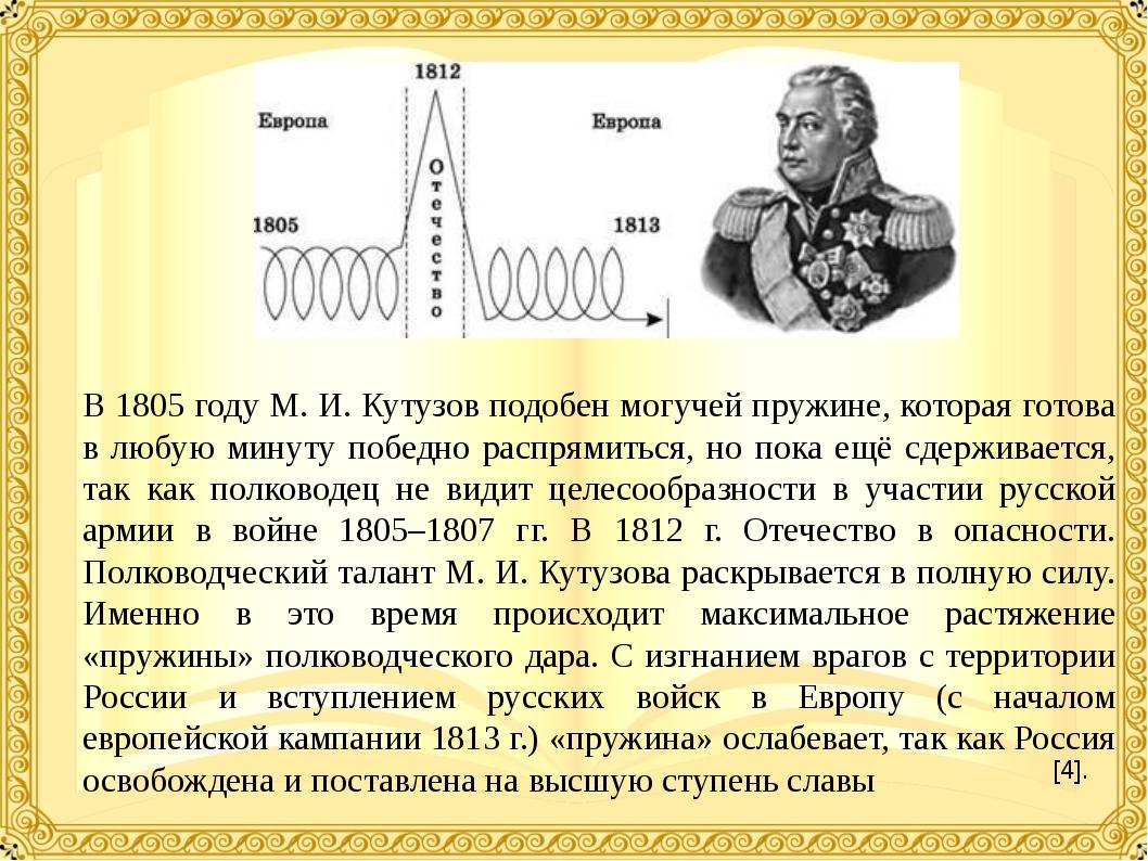 В 1805 году М. И. Кутузов подобен могучей пружине, которая готова в любую мин...