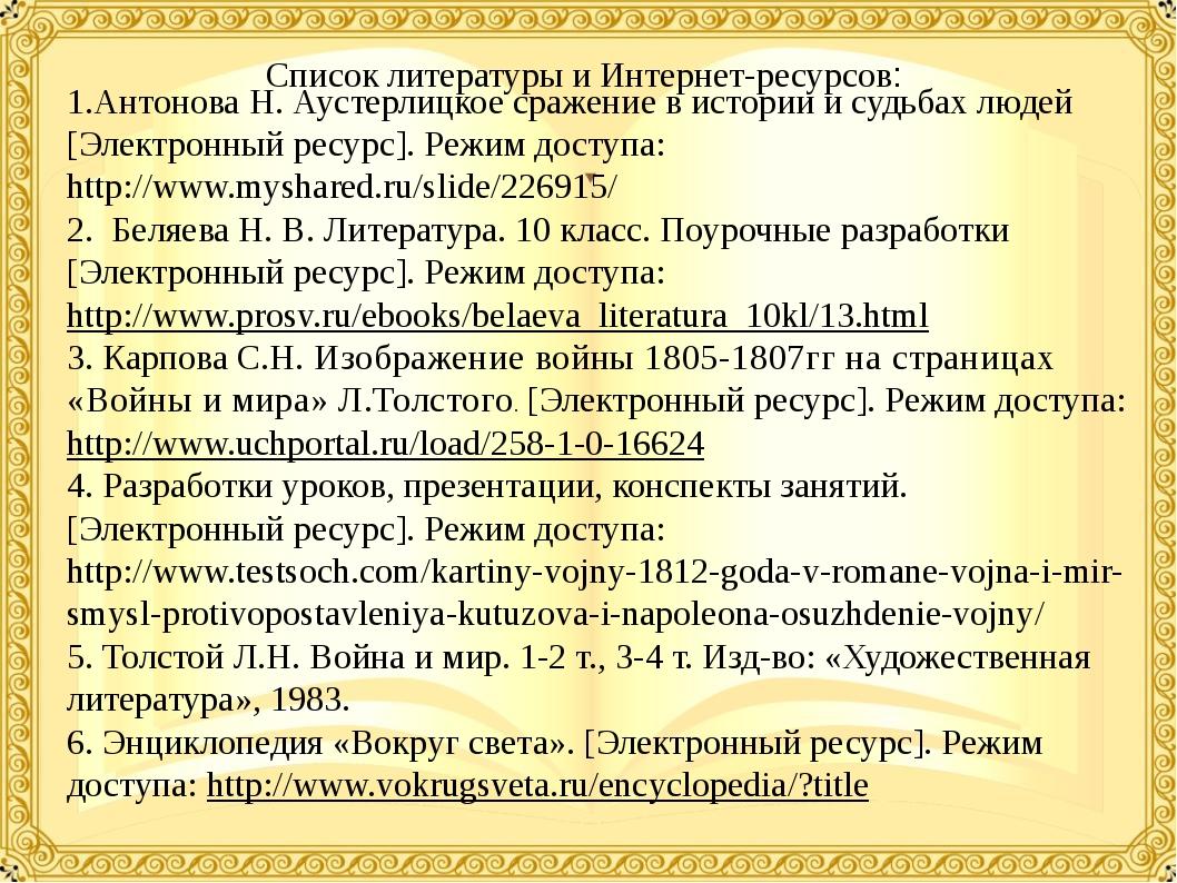 1.Антонова Н. Аустерлицкое сражение в истории и судьбах людей [Электронный ре...