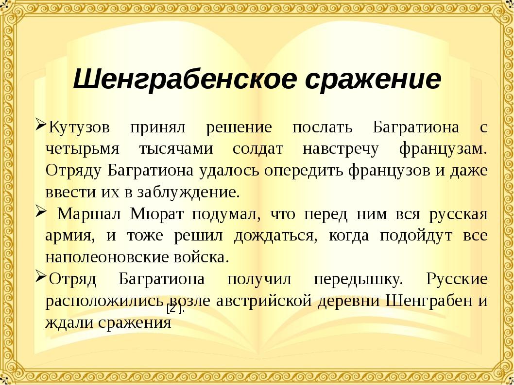 Шенграбенское сражение Кутузов принял решение послать Багратиона с четырьмя т...