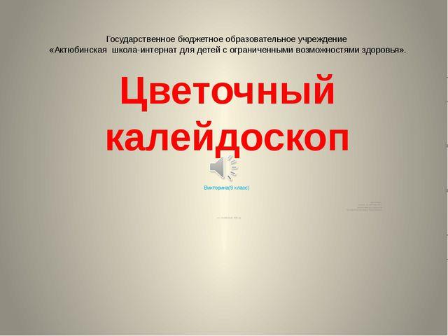 Государственное бюджетное образовательное учреждение «Актюбинская школа-интер...