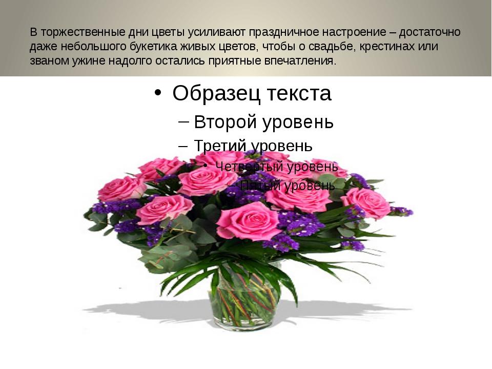 В торжественные дни цветы усиливают праздничное настроение – достаточно даже...
