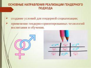 ОСНОВНЫЕ НАПРАВЛЕНИЯ РЕАЛИЗАЦИИ ГЕНДЕРНОГО ПОДХОДА создание условий для генде