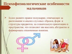 Психофизиологические особенности мальчиков Более развито правое полушарие, от