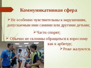 Коммуникативная сфера Не особенно чувствительны к нарушениям, допускаемым им
