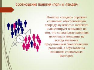 СООТНОШЕНИЕ ПОНЯТИЙ «ПОЛ» И «ГЕНДЕР» Понятие «гендер» отражает социально обус