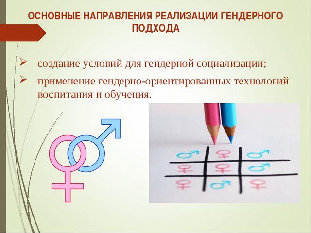ОСНОВНЫЕ НАПРАВЛЕНИЯ РЕАЛИЗАЦИИ ГЕНДЕРНОГО ПОДХОДА создание условий для генде...