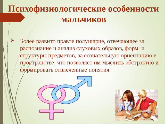 Психофизиологические особенности мальчиков Более развито правое полушарие, от...
