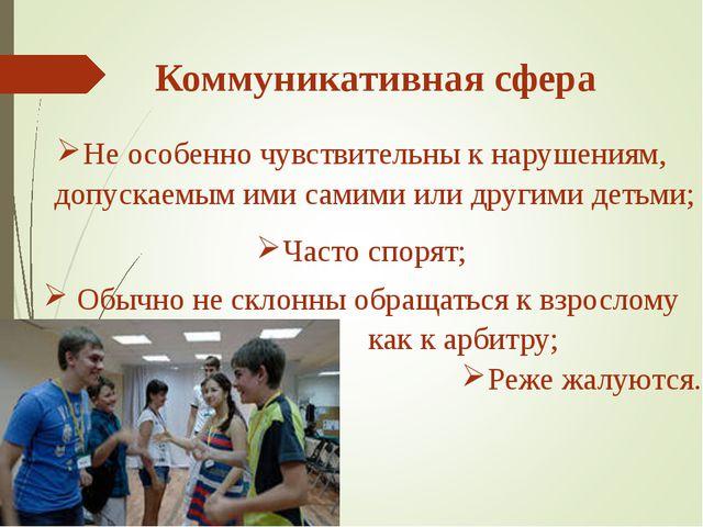 Коммуникативная сфера Не особенно чувствительны к нарушениям, допускаемым им...