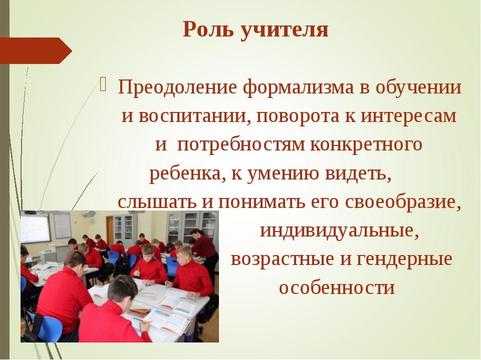 Роль учителя Преодоление формализма в обучении и воспитании, поворота к интер...
