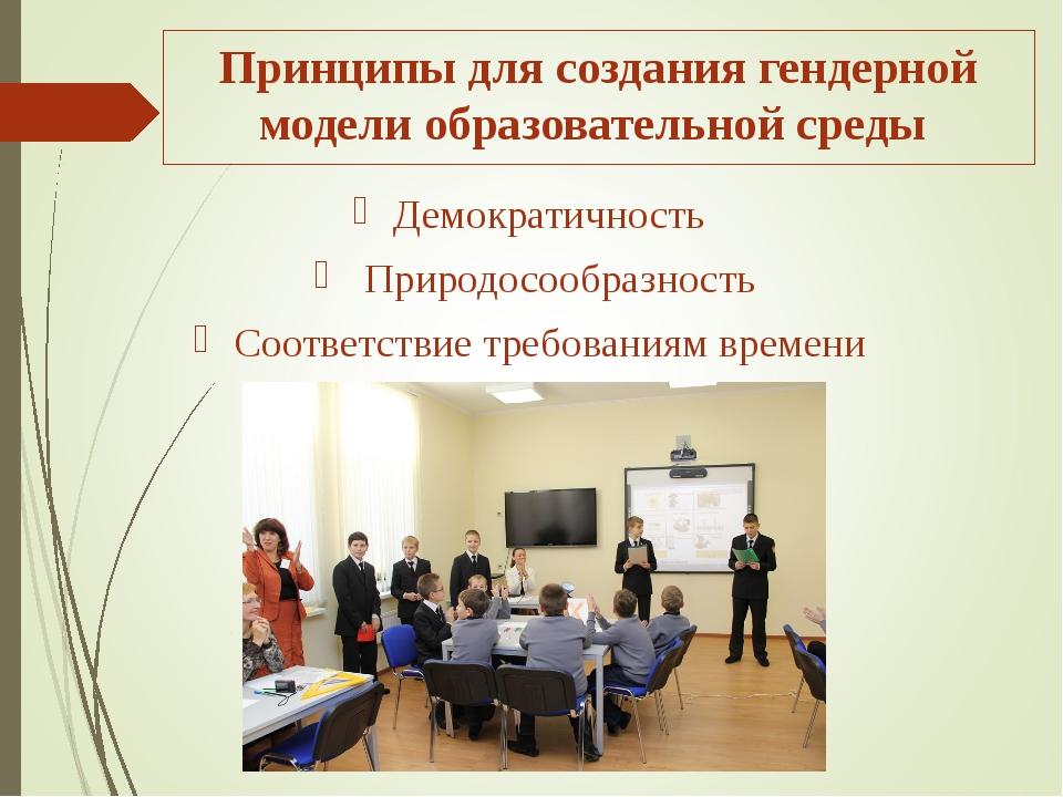 Принципы для создания гендерной модели образовательной среды Демократичность...