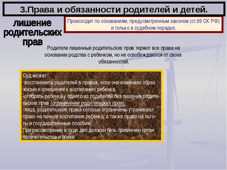 Происходит по основаниям, предусмотренным законом (ст.69 СК РФ) и только в су...