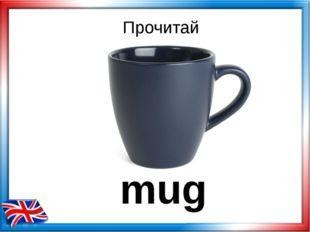 Прочитай mug