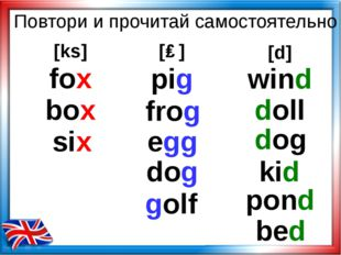 Повтори и прочитай самостоятельно [ks] [ɡ] [d] fox six box golf pig dog frog